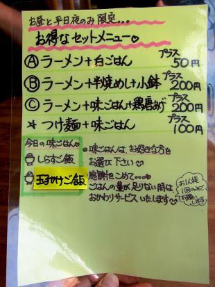 0708-tukinoya-07-m-S.jpg