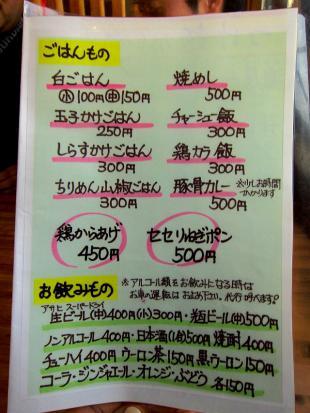 0708-tukinoya-08-m-S.jpg