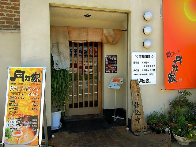 0708-tukinoya-12-S.jpg