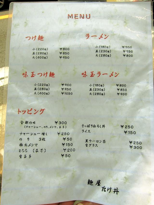 0728-takei-03-S.jpg