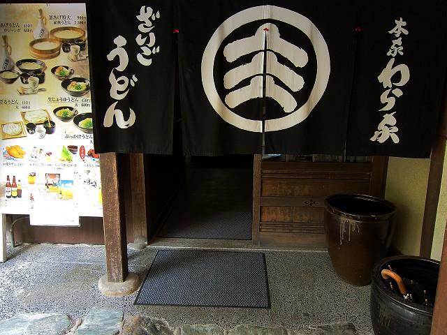 0730-waraya-02-S.jpg