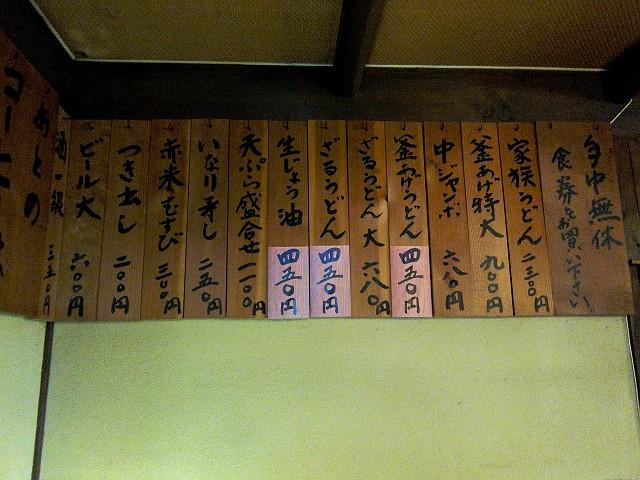 0730-waraya-03-S.jpg
