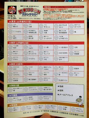 0730-yosiya-15-s-S.jpg