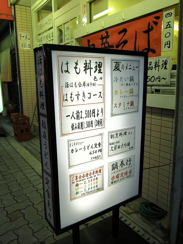 0803-nabebugyou-02-S.jpg