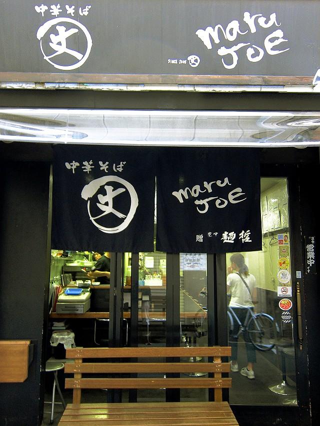 0805-marujyou-06-S.jpg