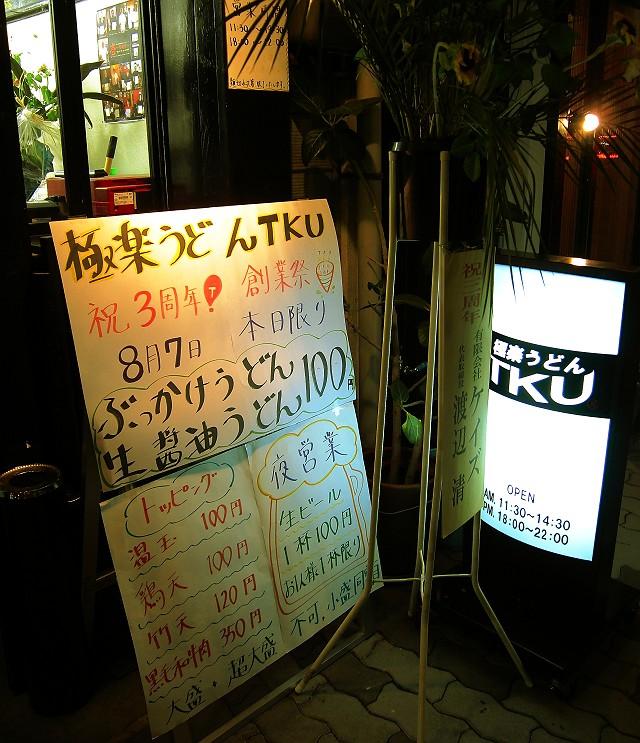 0807-TKU-02-S.jpg