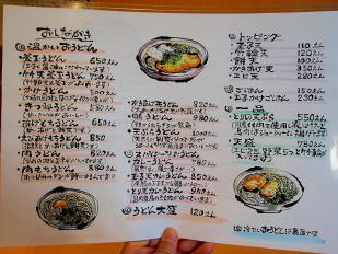 0807-utuwa-07-m-S.jpg