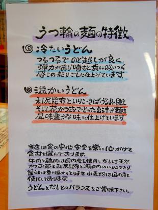 0807-utuwa-10-S.jpg