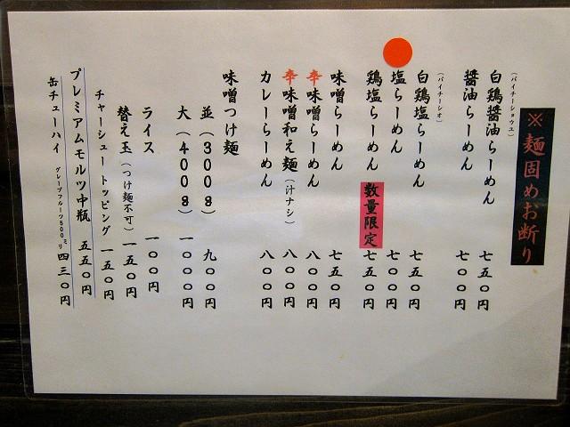 0808-saisai-03-S.jpg