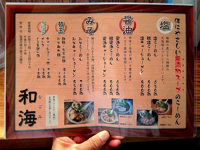 0809-nagomi-02-S.jpg