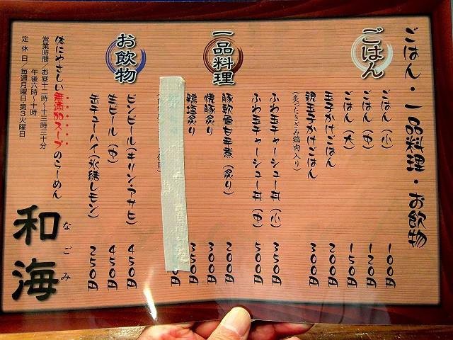 0809-nagomi-03-S.jpg