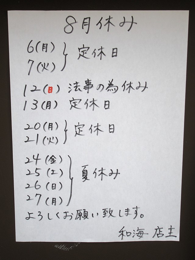 0809-nagomi-14-S.jpg