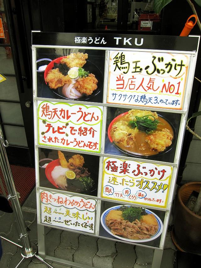 0815-TKU-naniwa-02-S.jpg