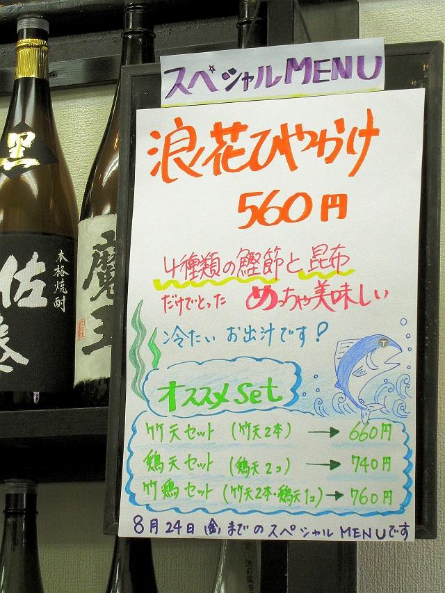 0815-TKU-naniwa-03-S.jpg