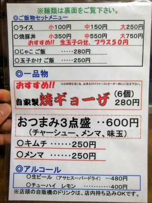 0815-rase-03-S-s.jpg