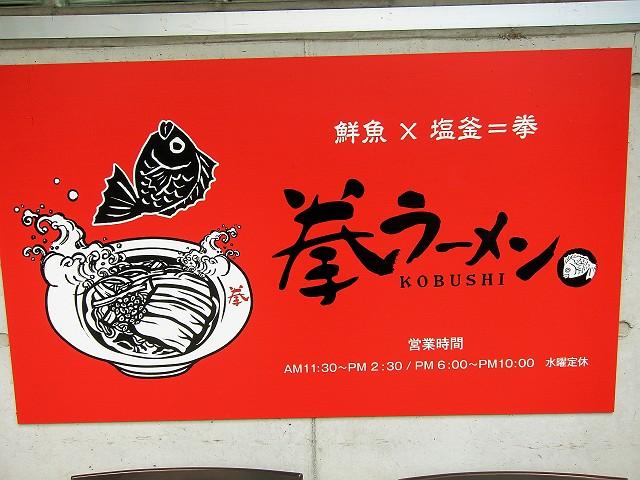 0816-kobusi-02-S.jpg