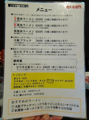 0817-kinguemon-02-S.jpg