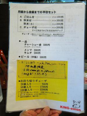 0817-kinguemon-03-S.jpg