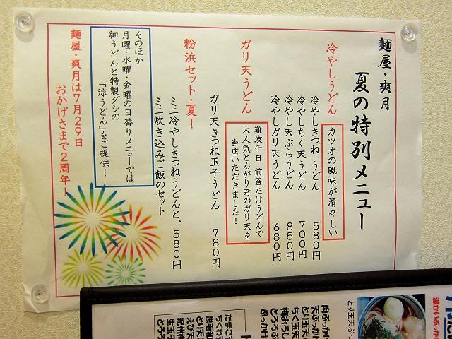 0818-sougetu-08-S.jpg