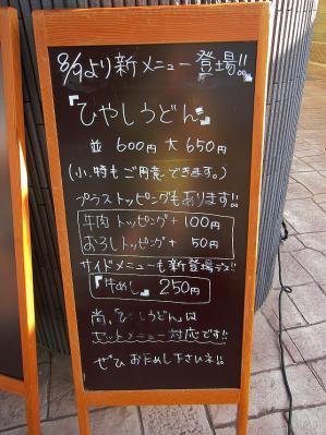 0819-ikki-02-S.jpg