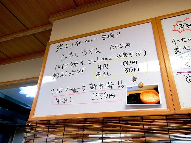0819-ikki-09-S.jpg