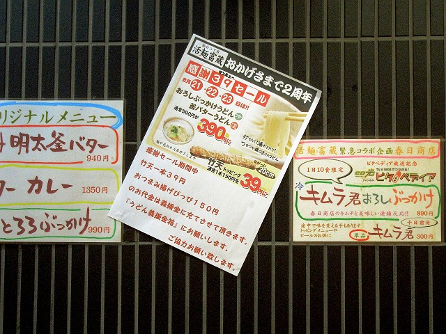 0822-tomikura-04-S.jpg