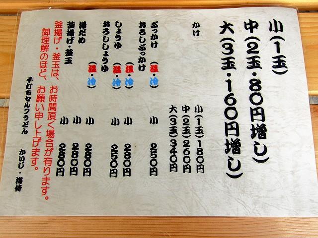 0902-kaiji-03-S.jpg