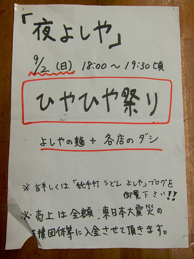 0902-yoruyosiya-06-S.jpg