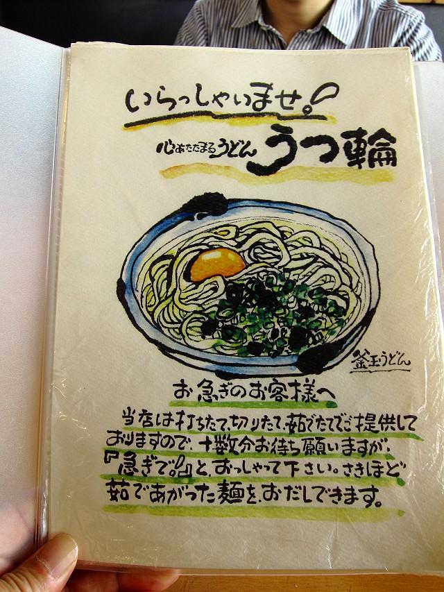 0910-utuwa-06-s.jpg
