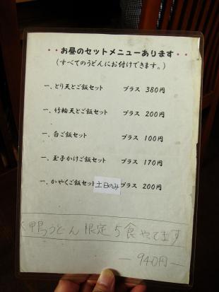 0910-utuwa-11MT-M.jpg
