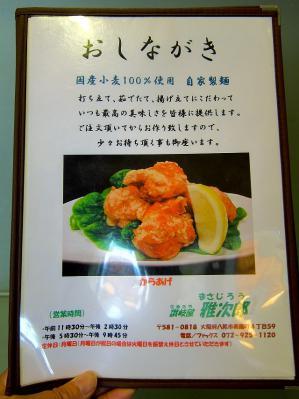 0917-sanukiya-04-S.jpg