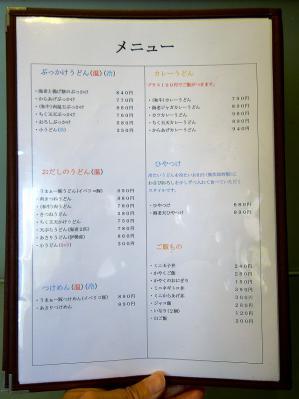 0917-sanukiya-05-S.jpg