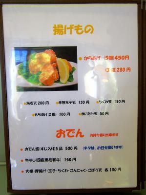 0917-sanukiya-08-S.jpg
