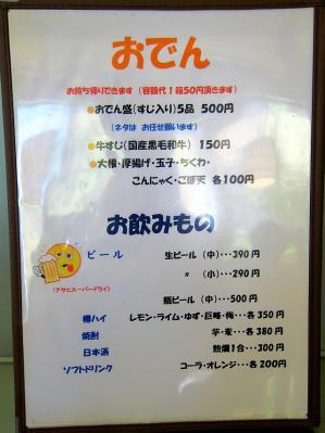 0917-sanukiya-09-S.jpg