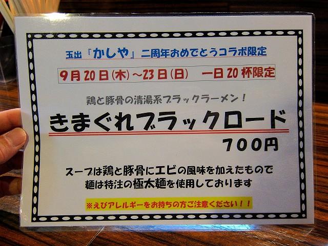0922-jikon-02-S.jpg