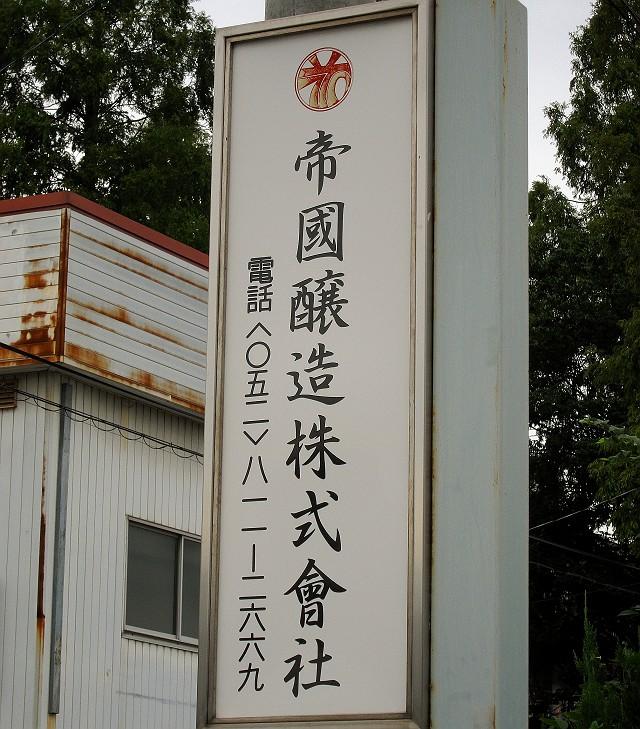 0924-teikoku-99-S.jpg