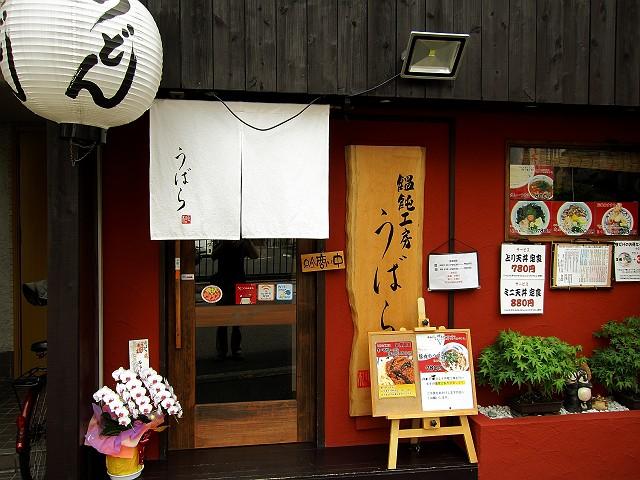 0929-ubara-02-S.jpg