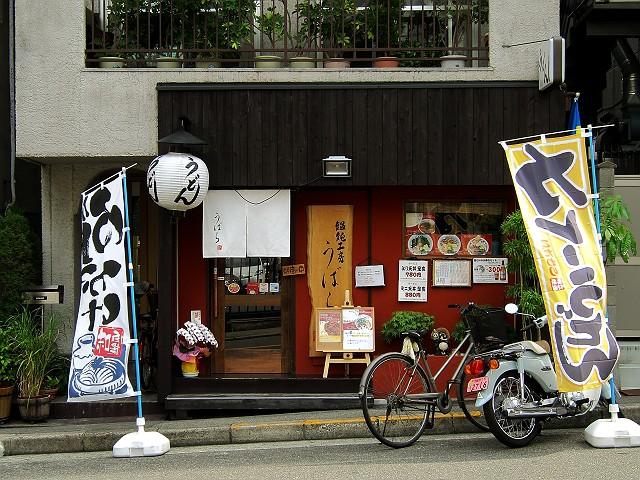 0929-ubara-13-S.jpg