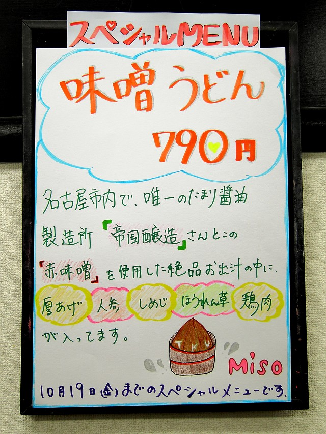 1006-TKU-miso-02-S.jpg