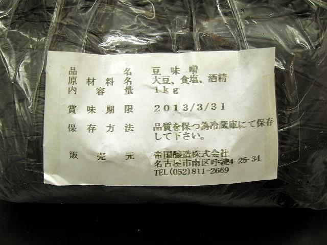 1006-TKU-miso-04-S.jpg