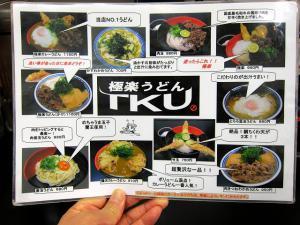 1006-TKU-miso-09-S.jpg