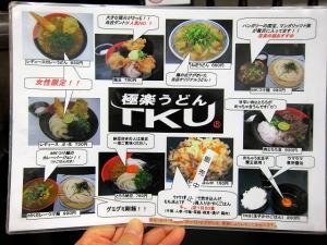 1006-TKU-miso-10-S.jpg