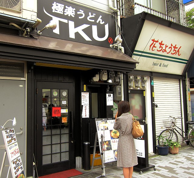 1006-TKU-miso-14-S.jpg