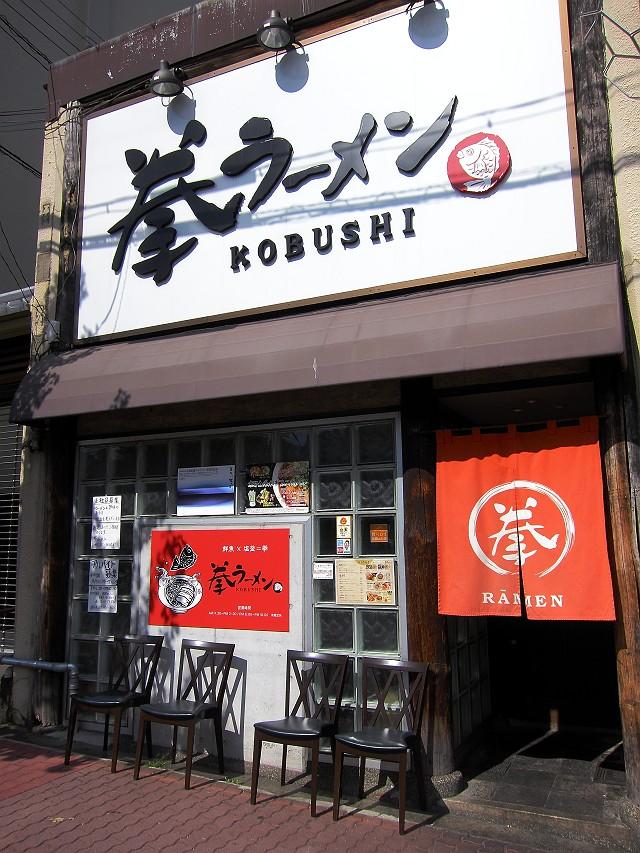 1013-kobusi-15-S.jpg