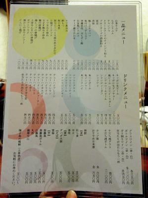 1016-yamatyan-05-m-S.jpg