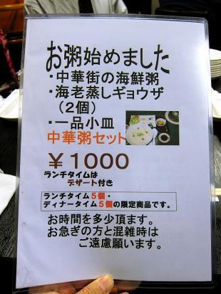 1020-izou-09-S.jpg