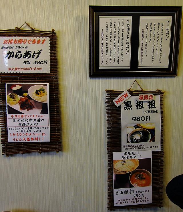 1023-denjirou-03-s.jpg
