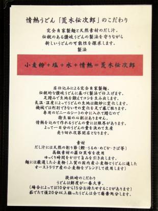 1023-denjirou-07M-M.jpg