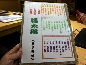 1028-fukutarou-04-S.jpg
