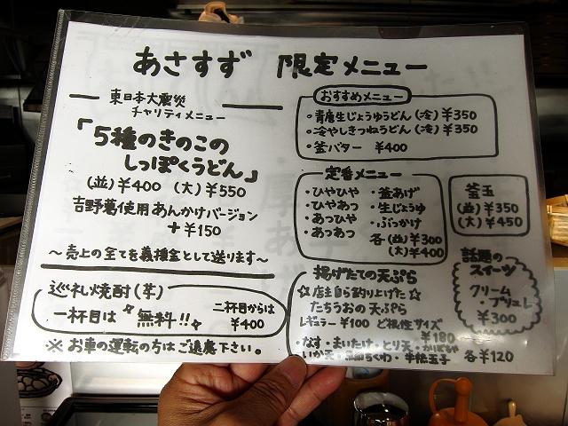 1029-asasuzu-04-S.jpg